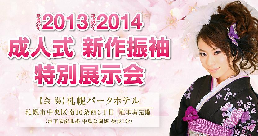 2013年・2014年 成人式 新作振袖 特別展示会 会場/札幌パークホテル