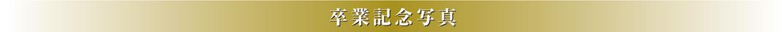 sotsugyo-title